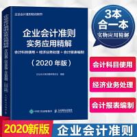 2020年版 企业会计准则实务应用精解 会计科目使用 经济业务处理 会计报表编制