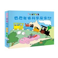 巴巴爸爸科学探索系列(全7册)