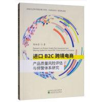 进口B2C跨境电商产品质量风险评估与预警体系研究