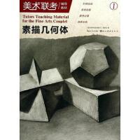 【二手旧书8成新】美术联考辅导教材素描几何体 美术联考辅导教材编委会 9787539469263