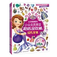 女孩最爱的小公主苏菲亚贴纸全收藏 (2册)