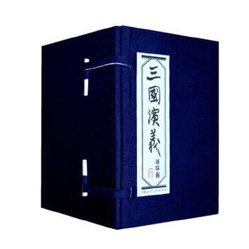 三国演义(1-60)函装蓝皮书