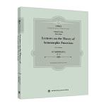 自守函数理论讲义 第一卷 (Lectures on the Theory of