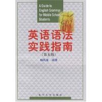 【二手旧书8成新】英语语法实践指南 郭凤高 9787309047028