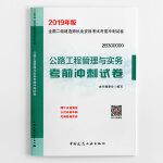 二�建造�� 2019公路工程管理�c���湛记�_刺�卷