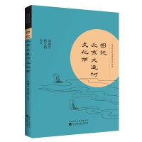 图说北京大运河文化带