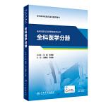 临床技能与临床思维系列丛书・全科医学分册(培训教材/配增值)