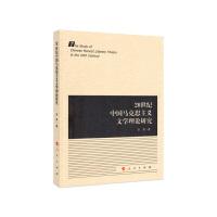 【人民出版社】20世纪中国马克思主义文学理论研究