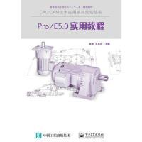 【二手旧书8成新】Pro/E Wildfire 5 0实用教程(图解版 赵淳 王英玲 9787121262524