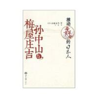 孙中山与梅屋庄吉:推动辛亥革命的日本人 (日)小坂文乃,吴艳 9787501240456