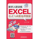 新手入职训练:Excel公式与函数处理数据