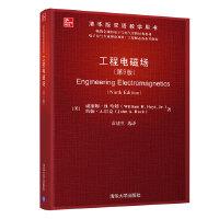 工程电磁场(第9版)