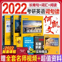 备考2021 考研英语词汇 文都考研英语阅读 2020考研英语长难句+必考词汇突破全书1575词+阅读同源外刊时文精析