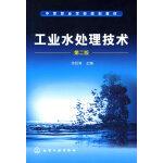 工业水处理技术(余经海)(二版)