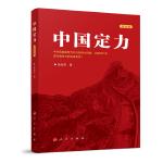 中国定力(纪念版)