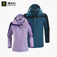 凯乐石三合一冲锋衣男女两件套保暖防水防风抓绒胆KG110383