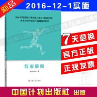 2016年版注册公用设备工程师(暖通空调)执业资格考试历年真题分类解析 专业案例