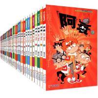 阿衰online150册全50册阿衰50卡通漫画书故事书少年儿童漫画