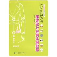 CoreLDRAW服装设计经典实例教程( 张记光,张纪文 9787506458948