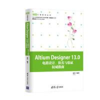 【二手旧书8成新】Altium Designer13 0电路设计、仿真与验证权威指南(EDA工程技术丛书 何宾 978