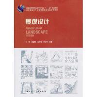 【二手旧书8成新】景观设计 刘晖 9787112150458