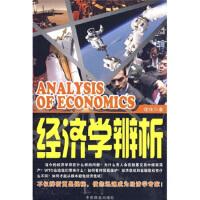【二手书9成新】 经济学辨析 理纯 中国商业出版社 9787504467386