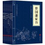 中华国学经典精粹《蒙学・家训(精华版系列共八册)》