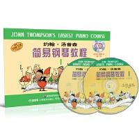 约翰.汤普森简易钢琴教程(1)(原版引进)附CD两张