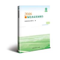 2016绿色食品发展报告