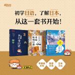 新东方 零基础实用日语套装(共3册)