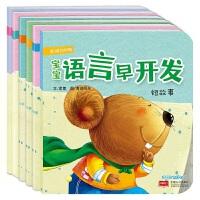 儿童早教书籍宝宝语言早开发第二阶段共6册 0-3-6岁婴幼儿益智启蒙学说话 语言表达能力培养训练图书绘本唐诗儿歌绕口令看