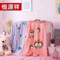 恒源祥儿童法兰绒毛毯夏季午睡幼儿园盖毯加厚保暖珊瑚绒毯子床单