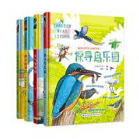 科普书籍 天气变变变昆虫大追踪探寻鸟乐园搜奇海龙宫(我的自然生态图书馆) 童书6-12岁儿童大自然生态儿童文学书系*北归
