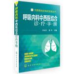 呼吸内科中西医结合诊疗手册