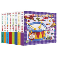 DK幼儿认知游戏书(全8册)