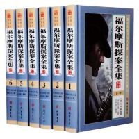 福尔摩斯探案全集正版 世界侦探推理小说 精装16开6册 经典悬疑必读畅销书 文学经典 名著小说说物 世界名著
