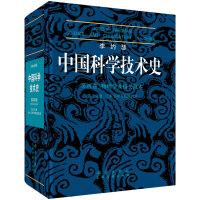 李约瑟中国科学技术史 第4卷 第3分册