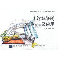 """手绘效果图表现技法及应用(普通高等院校""""十二五""""艺术与设计专业规划教材)"""