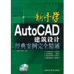 新手学AutoCAD建筑设计经典案列完全精通