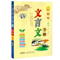 初中文言文全解《人教版》新教材文言文译注及赏析大全一本通(与人教版7-9年级语文课本配套使用