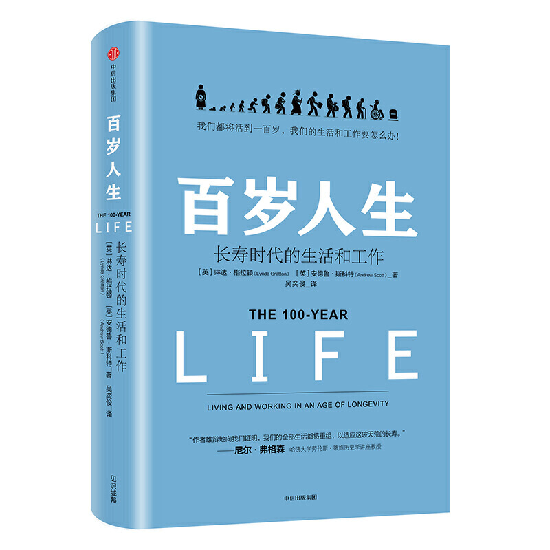 百岁人生:长寿时代的生活和工作(罗振宇2019年跨年演讲推荐书目) 长寿时代,养老问题变成巨大的灰犀牛,生物、健康产业成为巨大商机,人生模式被颠覆;对接《原则》《爆裂》关于未来生存之道,对《未来简史》的长寿话题更加充分的解释