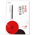 新东方 零基础日语入门临摹字帖