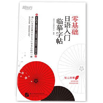 新东方 零基础日语入门临摹字帖 日语基础入门字帖,适用于各类日语教材。 日语50音+特殊字词+分类单词+高频语句+实用书信=五效合一 赠假名发音视频、假名动态笔顺图。