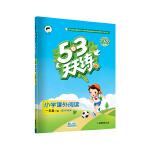 53天天练 小学课外阅读 一年级下册 通用版 2020年春 含参考答案