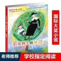苹果树上的外婆注音版 二三四年级小学生课外必读 故事书 6-7-8-10-12周岁儿童读物 三年级语文课外书 少儿读物