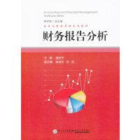 【二手旧书8成新】财务报告分析 魏亚平 9787561542675