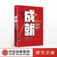 成就:优秀管理者成就自己,卓越管理者成就他人埃里克施密特 著 重新定义公司作者新作 商业管理 中信出版社图书
