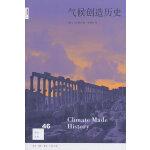 新知文库46・气候创造历史