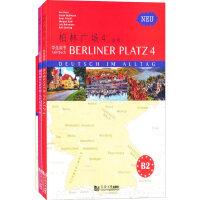 柏林广场4(新版)学生用书