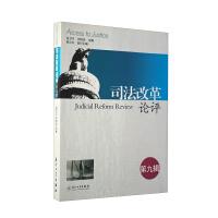 司法改革论评(第九辑)